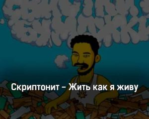 skriptonit-zhit-kak-ya-zhivu-tekst-i-klip-pesni