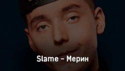 slame-merin-tekst-i-klip-pesni