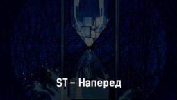 st-napered-tekst-i-klip-pesni
