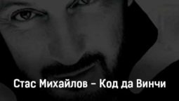 stas-mihajlov-kod-da-vinchi-tekst-i-klip-pesni