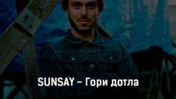 sunsay-gori-dotla-tekst-i-klip-pesni