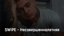 swipe-nesovershennoletnyaya-tekst-i-klip-pesni