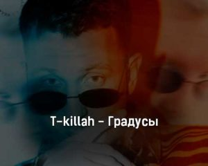 t-killah-gradusy-tekst-i-klip-pesni