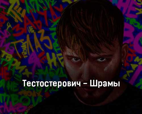 testosterovich-shramy-tekst-i-klip-pesni