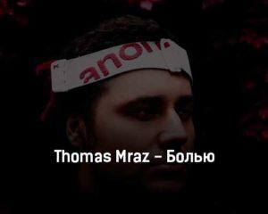 thomas-mraz-bolyu-tekst-i-klip-pesni
