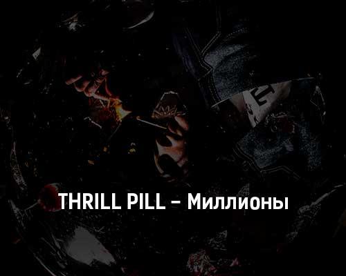 thrill-pill-milliony-tekst-i-klip-pesni