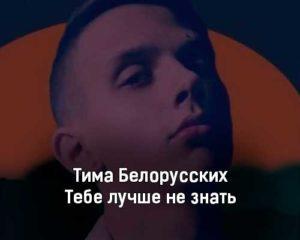 tima-belorusskih-tebe-luchshe-ne-znat-tekst-i-klip-pesni