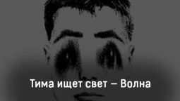 tima-ishchet-svet-volna-tekst-i-klip-pesni