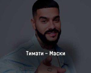 timati-maski-tekst-i-klip-pesni