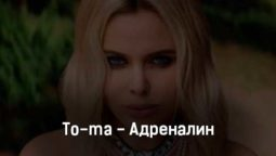 to-ma-adrenalin-tekst-i-klip-pesni