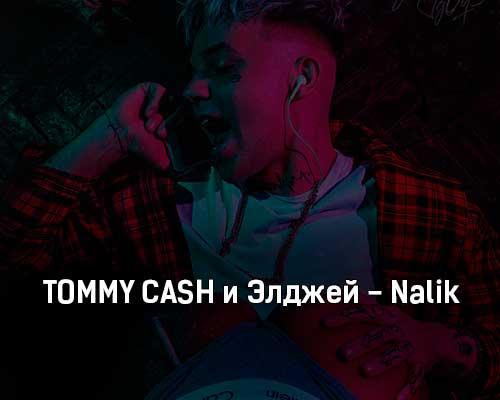 tommy-cash-i-ehldzhej-nalik-tekst-i-klip-pesni