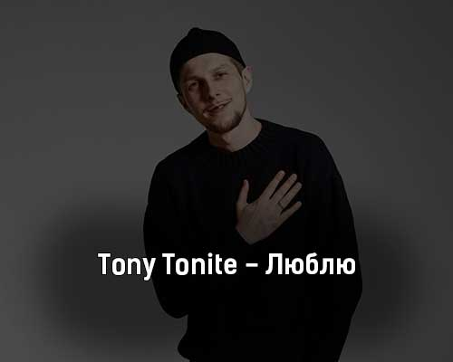 tony-tonite-lyublyu-tekst-i-klip-pesni