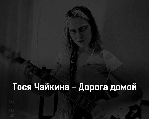tosya-chajkina-doroga-domoj-tekst-i-klip-pesni