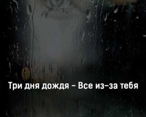 tri-dnya-dozhdya-vse-iz-za-tebya-tekst-i-klip-pesni