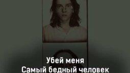 ubej-menya-samyj-bednyj-chelovek-tekst-i-klip-pesni
