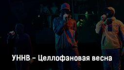unnv-cellofanovaya-vesna-tekst-i-klip-pesni