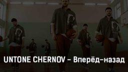 untone-chernov-vperyod-nazad-tekst-i-klip-pesni