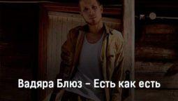 vadyara-blyuz-est-kak-est-iz-seriala-zhuki-tekst-i-klip-pesni