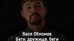 vasya-oblomov-begi-druzhishche-begi-tekst-i-klip-pesni