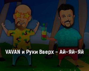 vavan-i-ruki-vverh-aj-yaj-yaj-tekst-i-klip-pesni