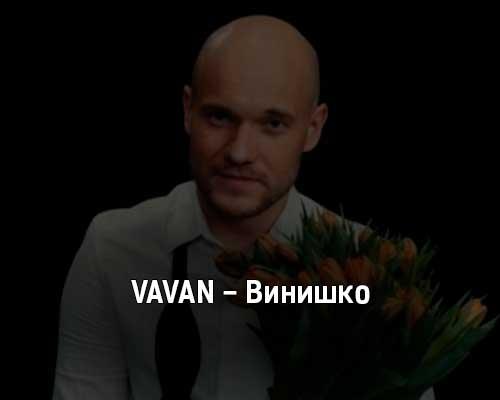 vavan-vinishko-tekst-i-klip-pesni