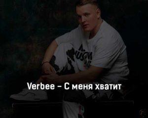 verbee-s-menya-hvatit-tekst-i-klip-pesni