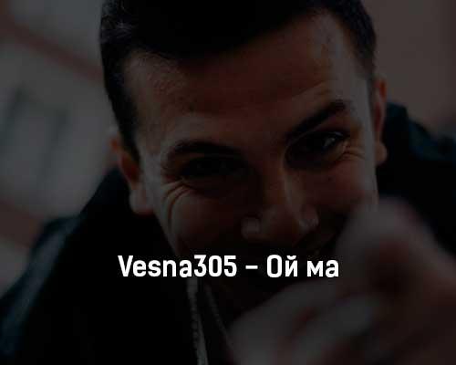 vesna305-oj-ma-tekst-i-klip-pesni