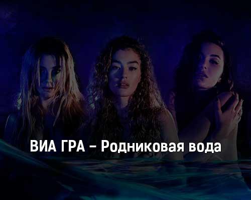 via-gra-rodnikovaya-voda-tekst-i-klip-pesni