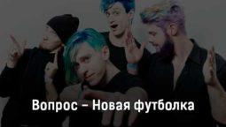 vopros-novaya-futbolka-tekst-i-klip-pesni