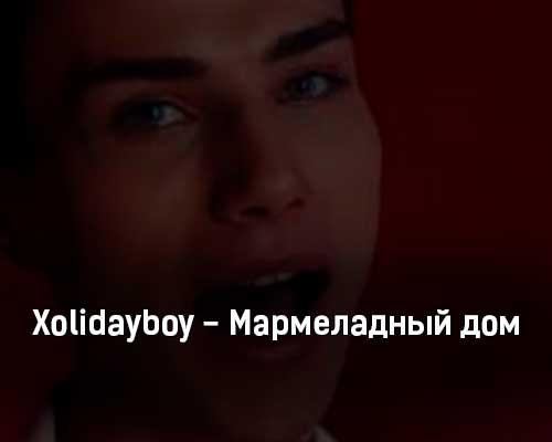 xolidayboy-marmeladnyj-dom-tekst-i-klip-pesni