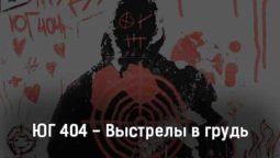 yug-404-vystrely-v-grud-tekst-i-klip-pesni