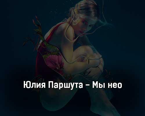 yuliya-parshuta-my-neo-tekst-i-klip-pesni