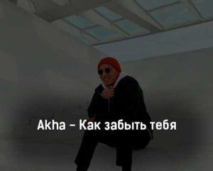 akha-kak-zabyt-tebya-tekst-i-klip-pesni