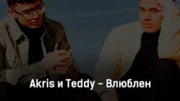akris-i-teddy-vlyublen-tekst-i-klip-pesni