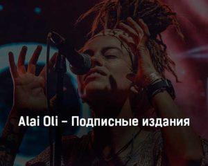 alai-oli-podpisnye-izdaniya-tekst-i-klip-pesni