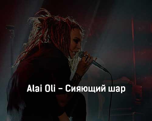 alai-oli-siyayushchij-shar-tekst-i-klip-pesni