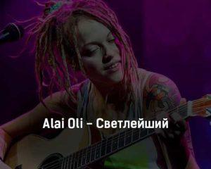 alai-oli-svetlejshij-tekst-i-klip-pesni