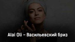 alai-oli-vasilevskij-briz-tekst-i-klip-pesni