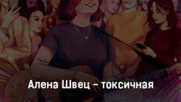alena-shvec-toksichnaya-tekst-i-klip-pesni