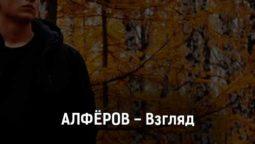 alfyorov-vzglyad-tekst-i-klip-pesni
