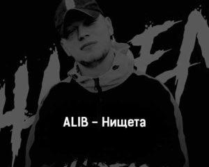 alib-nishcheta-tekst-i-klip-pesni