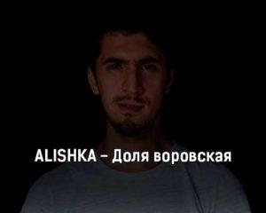 alishka-dolya-vorovskaya-tekst-i-klip-pesni