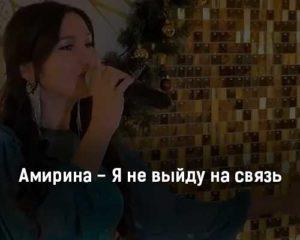 amirina-ya-ne-vyjdu-na-svyaz-tekst-i-klip-pesni