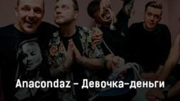 anacondaz-devochka-dengi-tekst-i-klip-pesni
