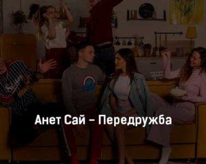 anet-saj-peredruzhba-tekst-i-klip-pesni