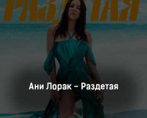 ani-lorak-razdetaya-tekst-i-klip-pesni