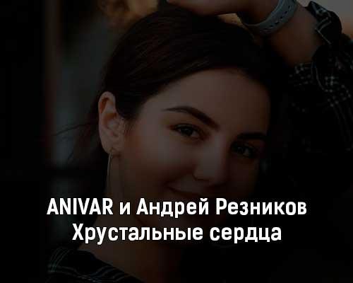anivar-i-andrej-reznikov-hrustalnye-serdca-tekst-i-klip-pesni