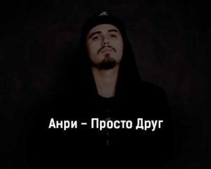 anri-prosto-drug-tekst-i-klip-pesni