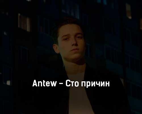 antew-sto-prichin-tekst-i-klip-pesni