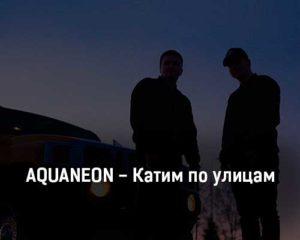 aquaneon-katim-po-ulicam-tekst-i-klip-pesni